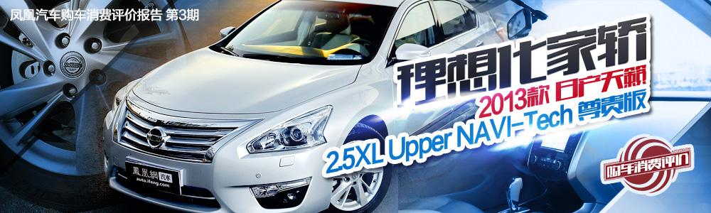 东风日产天籁2.5XL 理想化家用中型车