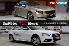 沃尔沃S60L VS 奥迪A4L 加长舒适度对决