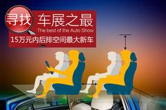 2013广州车展:15万内后排空间最大新车