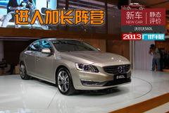 车展新车静态评价:国产沃尔沃全新S60L