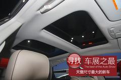 2013广州车展:天窗尺寸最大的新车型
