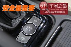 2013广州车展:15万元安全配置最多新车