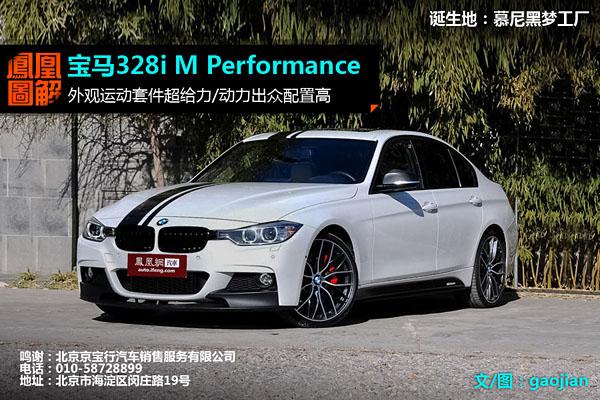 [凤凰图解]宝马328i M Performance版