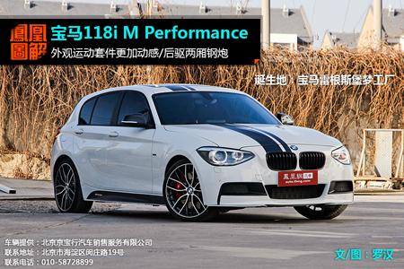 [凤凰图解]宝马118i M Performance版
