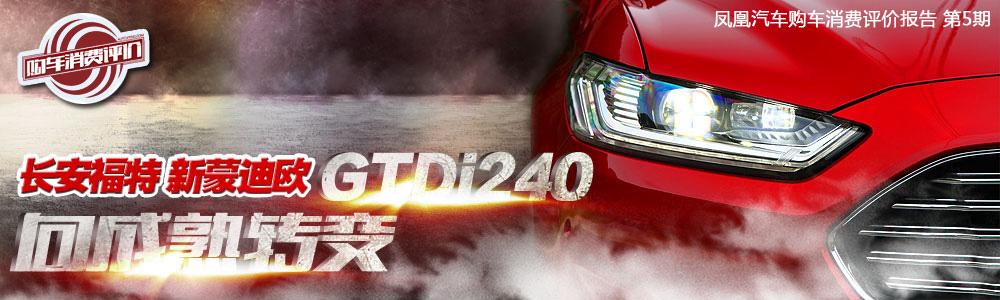 长安福特新蒙迪欧GTDi240 向成熟转变