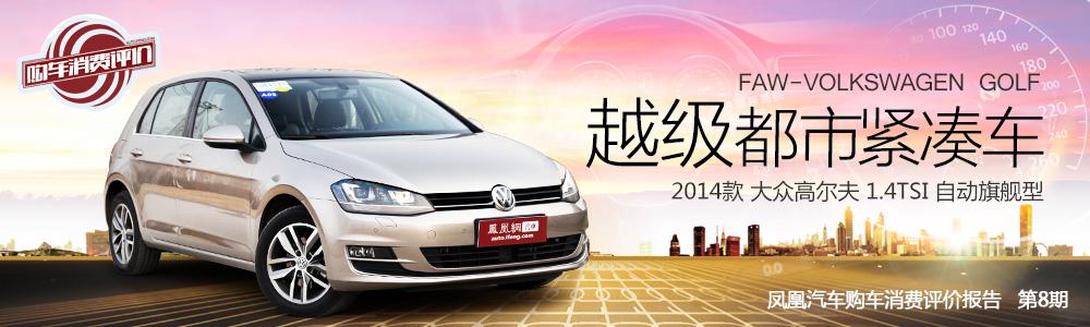 2014款全新高尔夫1.4TSI 越级都市用车