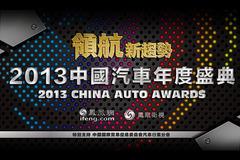 2013年度车盛典 年度最佳紧凑型车推荐