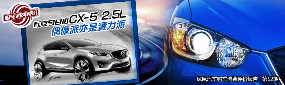 长安马自达CX-5 2.5L 偶像派亦实力派