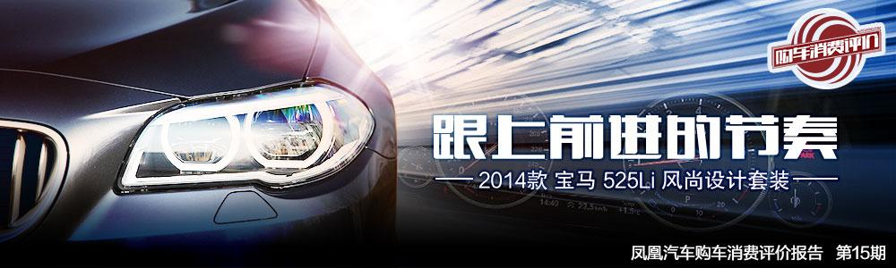 2014款华晨宝马525Li 跟上前进的节奏