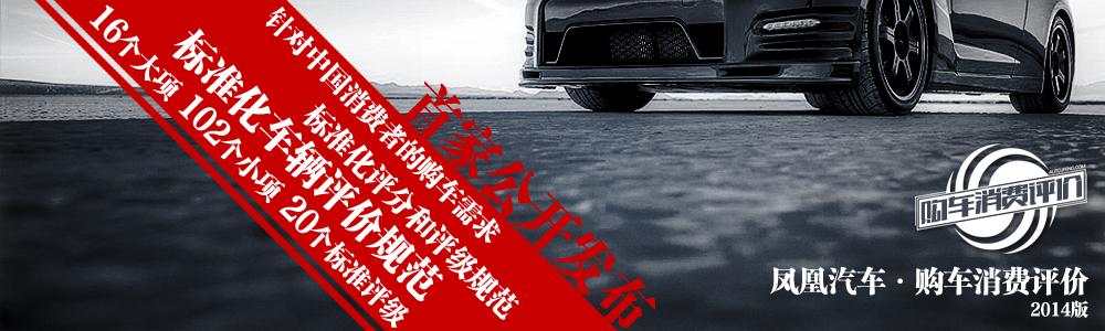 购车消费评价:评分评级规范2014版