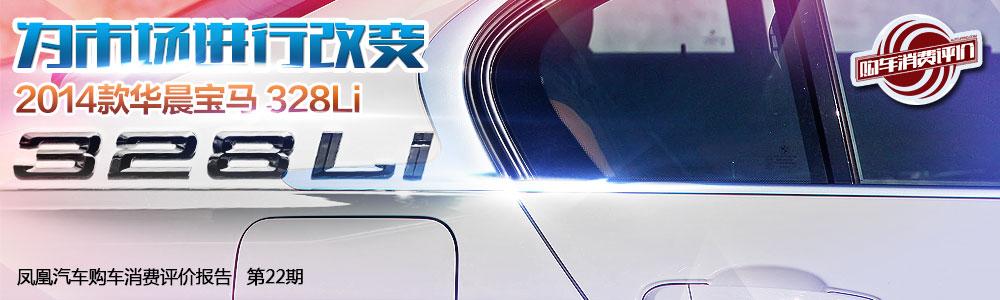 2014款华晨宝马328Li 为市场进行改变