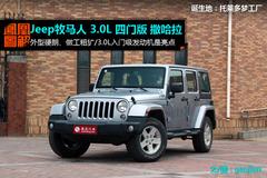 [凤凰图解]Jeep牧马人 3.0L四门版撒哈拉