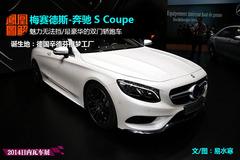 [凤凰图解]奔驰S Coupe 魅力无法阻挡