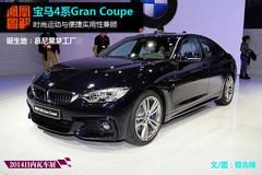 [凤凰图解]宝马4系Gran Coupe 实用轿跑
