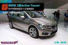 [凤凰图解]BMW 2系Active Tourer 实用