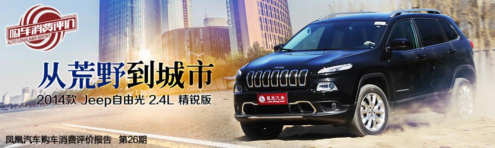 Jeep自由光2.4L精锐版 从荒野到城市