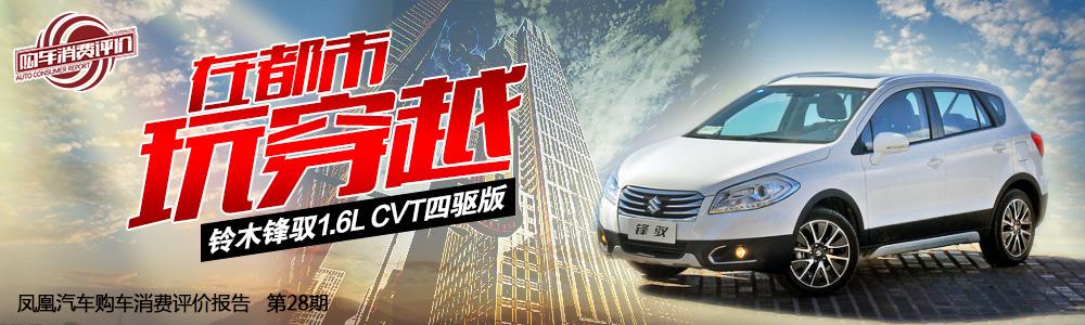 铃木锋驭1.6L CVT四驱版 在都市穿越