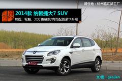 [凤凰图解]改款纳智捷大7 SUV 2.2T四驱