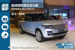2014北京车展新车图解:路虎揽胜混动版