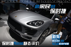 2014北京车展新车静态评价:保时捷Macan