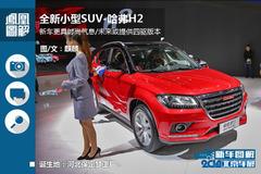 2014北京车展新车图解:全新哈弗H2