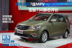 2014北京车展新车静态评价:宝骏730
