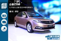2014北京车展新车图解:全新众泰Z500