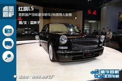 2014北京车展新车图解:红旗 L5