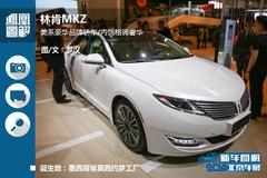 2014北京车展新车图解:全新林肯MKZ