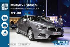 2014北京车展新车图解:中华全新H530