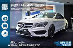 2014北京车展新车图解:奔驰CLA45 AMG