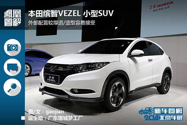 2014北京车展新车图解:本田缤智vezel