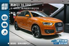 2014北京车展新车图解:奥体Q3 30 TFSI
