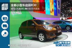 2014北京车展新车图解:全新启辰R30