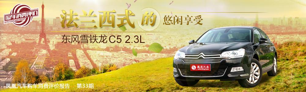 东风雪铁龙C5 2.3L 法兰西式悠闲享受