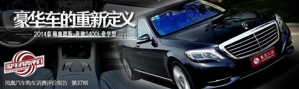 梅赛德斯-奔驰S400L 豪华车的重新定义