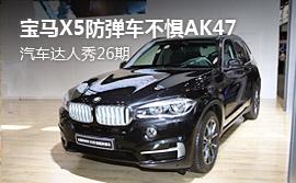 汽车达人秀(26)宝马X5防弹车不惧AK47