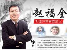 赵福全研究院 打造车界老友记