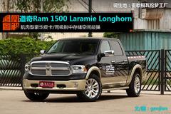 [凤凰图解]道奇Ram 1500肌肉豪华皮卡
