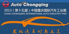 2014重庆车展官网