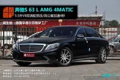 [凤凰图解]奔驰S63 AMG 四驱豪车标杆