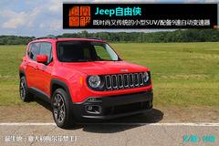 [凤凰图解]Jeep自由侠 既时尚又传统