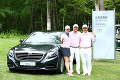 梅赛德斯杯高尔夫球中国总决赛落幕