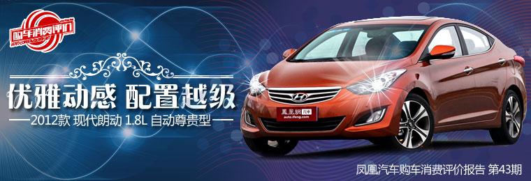 现代朗动1.8L尊贵型 配置越级家用车