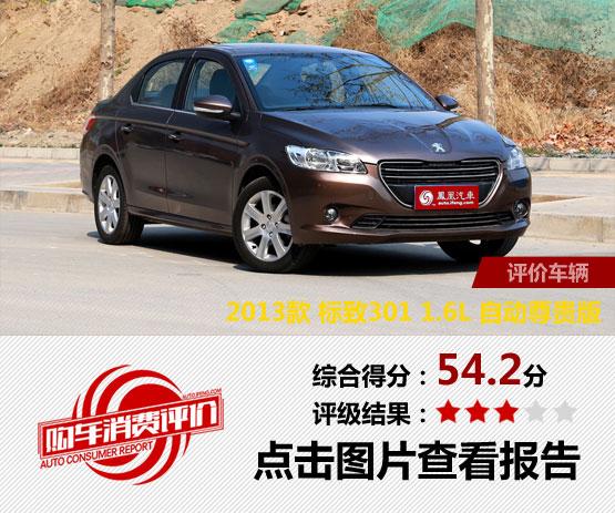 购车消费评价报告:标致301