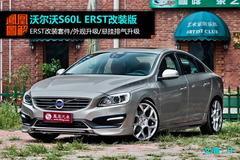 [凤凰图解]ERST改装版S60L 动感低调