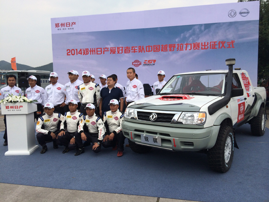 郑州日产爱好者车队征战2014cgr 高清图片