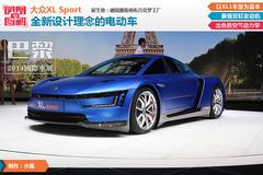 [凤凰图解]大众XL Sport混动概念车