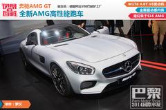 [凤凰图解]奔驰AMG GT 全新性能跑车