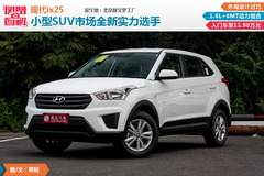 [凤凰图解]现代ix25 小型SUV实力选手